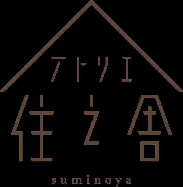 アトリエ住之舎 | 名古屋市名東区の建築事務所